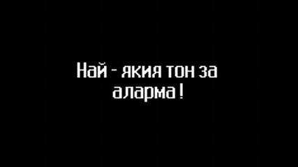 Тон За Аларма