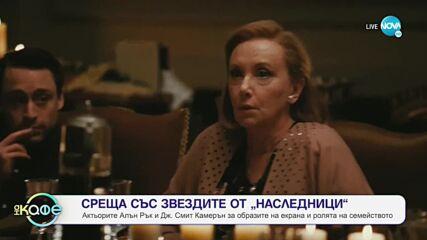"""В света на киното - """"На кафе"""" (27.10.2021)"""