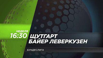 Щутгарт - Байер Леверкузен на 19 септември, неделя от 16.30 ч. по DIEMA SPORT 3