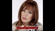 Кичка Бодурова - Камбанката