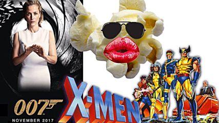Следващият Бонд - жена? И филмите за супергерои!