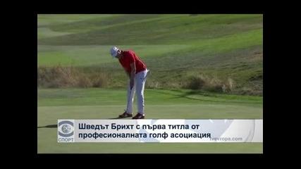 Шведът Брихт с първа титла от професионалната голф асоциация