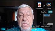 Ружомберок - Левски: ПРОГНОЗА и залог от Лига Европа на Борис Касабов - Футболни прогнози