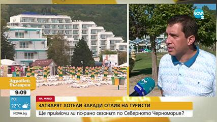 АВГУСТ Е СЕПТЕМРВИ: Хотели по морето затварят врати в разгара на сезона