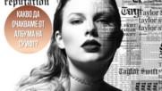 Всичко за предстоящия албум на Тейлър Суифт