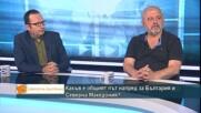 Анализ на преговорния политико-исторически процес със Северна Макеодния