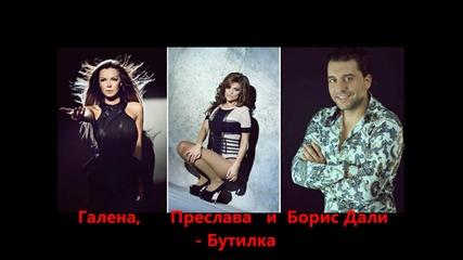 Бруталната песен на Галена, Преслава и Борис Дали - Бутилка