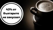 43% от българите не закусват