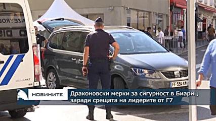 Драконовски мерки за сигурност в Биариц за срещата на лидерите на Г7