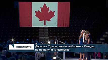 Джъстин Трюдо печели изборите в Канада, но не получи мнозинство