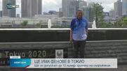 Ще има зрители на олимпиадата в Токио