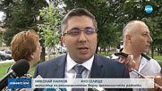 В ЗАЩИТА НА ДРЕВНО СЕЛИЩЕ: Протест в Благоевград