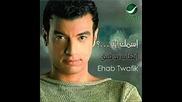 ehab tawfik - a7la minhom