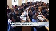 Общинският съвет на София прие бюджета