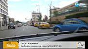 """""""Моята новина"""": Контра по случая с исперихските полицаи"""