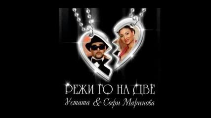Софи Маринова и Устата - Режи го на две (official Cd - Rip)