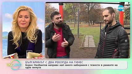 Българин с два рекорда на Гинес - На кафе (14.11.2019)