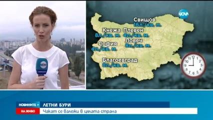 Гръмотевици в небето над София, Свищов, Ловеч (ОБЗОР)
