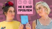 Очаквайте новия уеб сериал ''НЕ Е МОЙ ПРОБЛЕМ'' от 14 април само във Vbox7!