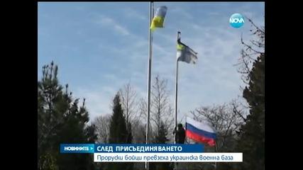 Проруски бойци превзеха украинска военна база - Новините на Нова