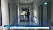 БОЛНИЦИ НА ПРОКУРОР: Онкологии връщат пациенти неправомерно