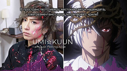 Umi☆kuun - I am Just Feeling Alive ( Young Black Jack ) (с бг превод)