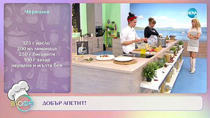 Кулинарни магии с традиционен вкус - Шеф светлана илиева и майка ѝ - Кремена