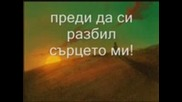 Sam Brown - Stop - Превод