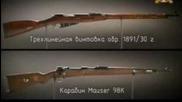 Стрелковото оръжие от Втората Световна война - 1