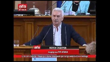 Волен Сидеров - изказване за 24.05.2015