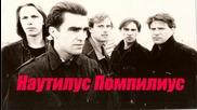 Меломания-русский рок ч.4 Группа Наутилус Помпилиус