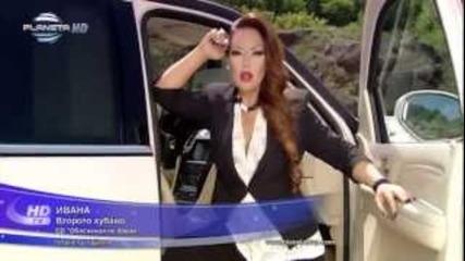 Ивана - Второто хубаво * Бавно и мръсно (official Video) 2012