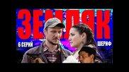 Земляк / Шериф (2013) 5-часовой остросюжетный фильм сериал