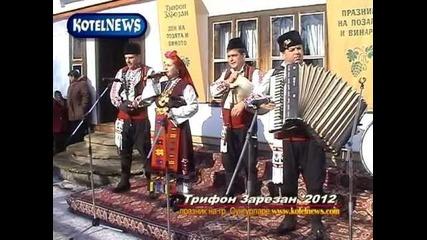 Сунгурларе - Трифон зарезан (2012)