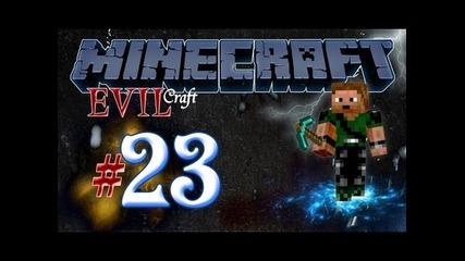 Minecraft # Smp # Evilcraft - Епизод 23 :) Драконът от Края.. сгънат..