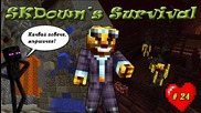 Skdown's Survival Епизод 24 - Все още го можем!