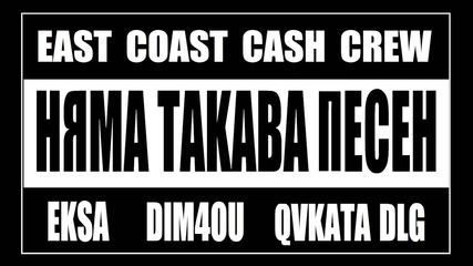 E.c.c.c. Eksa Dim4ou Qvkata Dlg - Nqma Takava Pesen
