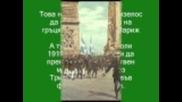 1919г.сащ осуетяват дележа на България.usa frustrate death of Bulgaria