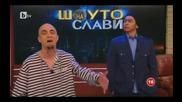 Шоуто на Слави - Актьорска вечер - Рънърса и Киро Жарта