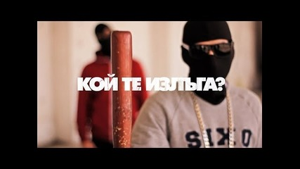 Tr1ckmusic - Кой Те Излъга? ft. Hgf, Fo, Joker, 42, Thugga, Dim4ou, Ats, Madmatic, Fox