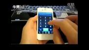 Най бруталната екстра в Iphone 4