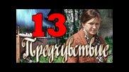 Предчувствие. 13 серия (2013) мистика, детектив