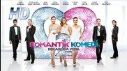 Romantichna Komediq 2 Sbogom na ergenskiq jivot 2013 Романтична комедия 2 сбогом ергенски живот