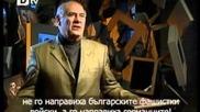 Лъжите на македонците Част 2