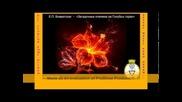 Е. П. Блаватская - Загадочные племена на Голубых горах (аудиокнига)