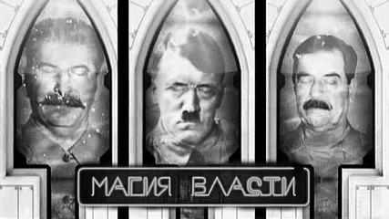 « Нам и не снилось 27: Магия власти» / 02.10.2013 (полная версия)