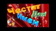 Честит Имен Ден - поздравителна видео-картичка