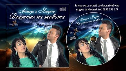 Методи и Яшарка - Владетел на живота (реклама) 2о13