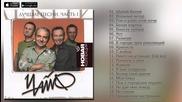 Чайф - Новая коллекция. Лучшие песни (часть 1) (сборник, 2009)