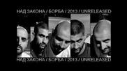 Над Закона - Борба 2013